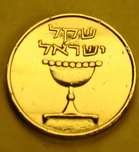 NLM KM111 1 SHEQEL ISRAELI ISRAEL COIN FROM THE NEW AGORAH SERIES HOLY LAND