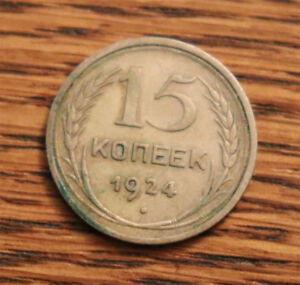 1924 RUSSIA SOVIET SILVER 15 KOPECKS OCCURS INFREQUENTLY USSR