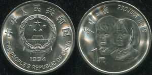CHINA. 1 YUAN. 1994  COIN KM61. UNC  5TH ANNIVERSARY OF PROJECT HOPE