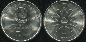CHINA. 1 YUAN. 1995  COIN KM713. UNC  4TH UN WOMEN'S CONFERENCE