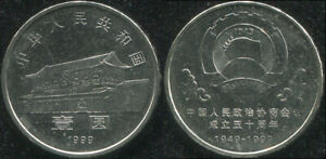 CHINA. 1 YUAN. 1999  COIN KM1211. UNC  POLITICAL CONSULTATIVE CONFERENCE