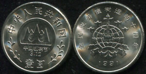 CHINA. 1 YUAN. 1991  COIN KM339. UNC  PLANTING TREES FESTIVAL. LOGO
