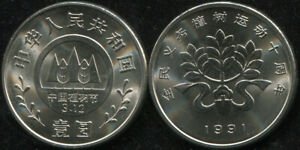 CHINA. 1 YUAN. 1991  COIN KM340. UNC  PLANTING TREES FESTIVAL