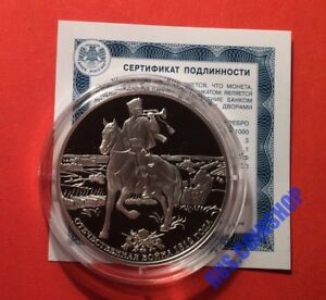 3 ROUBLES 2012 RUSSIA BICENTENARY OF RUSSIA'S VICTORY IN PATRIOTIC WAR OF 1812