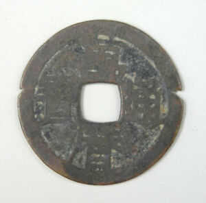 1 PIECE CHINA ANCIENT COIN MING DYNASTY IN 1576 1619 AD