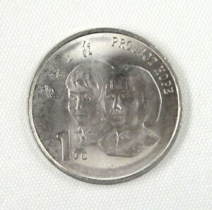 CHINA COMMEMORATIVE COIN: PROJECT HOPE