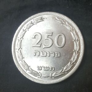 JUDAICA ISRAEL OLD COIN 250 PRUTA 1949 GOOD CONDITION