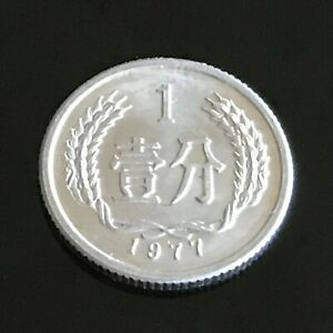 1 FEN CHINA COIN  VINTAGE 1977