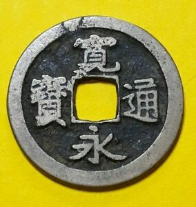 ANCIENT OLD CHINA/JAPAN CASH COIN   24MM DIAMETER     CH15