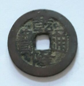 ANCIENT OLD CHINA CASH COIN   24MM DIAMETER     CH37