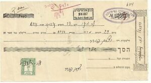 JUDAICA PALESTINE OLD PROMISSORY NOTE NESS ZIONA COLONY COMMITTEE 1933
