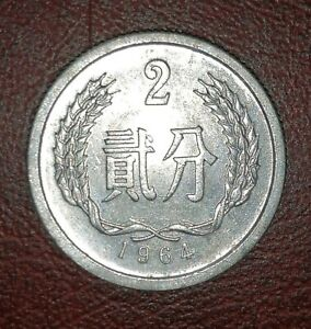 COLECTABLE CHINESE 2 FEN COIN 1964 PEOPLES REPUBLIC OF CHINA