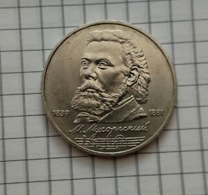 USSR 1 ROUBLE 1989   150TH ANNIVERSARY   BIRTH OF MUSORGSKY   UNC COIN