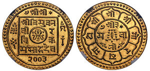 Click now to see the BUY IT NOW Price! NEPAL. SHAH DYNASTY. TRIBHUVANA BIR BIKRAM VS 2003  1946  AV MOHAR. NGC MS65