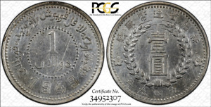089  CHINA 1949 SINKIANG SILVER DOLLAR DOUBLE 1949 ON BOTH SIDE.  Y 46.5.