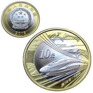 CHINA 10 YUAN 2018 COMMEMORATIVE COIN. FUXING   CHINA HIGH SPEED TRAIN. UNC