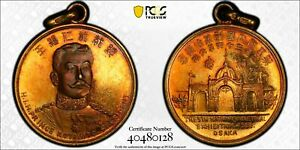 Click now to see the BUY IT NOW Price! G032  PRINCE KOTOHITO GOLD AWARD MEDAL 1903  MEIJI 36  PCGS SP62