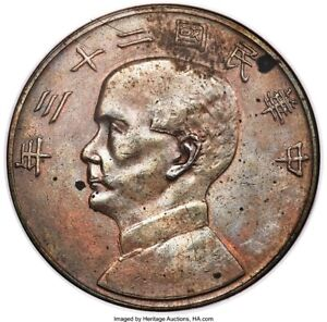 Click now to see the BUY IT NOW Price!  1934 REPUBLIC SUN YAT SEN COPPER PATTERN  TRIAL STRIKE  NGC MS61