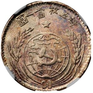 Click now to see the BUY IT NOW Price! 285  CHINA. SOVIET ISSUE. 20 CENTS 1932. NGC MS 63.