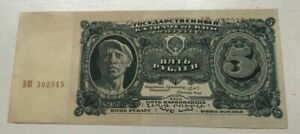 Click now to see the BUY IT NOW Price! 1925 RUSSIA 5 ROUBLES   WORLD CURRENCY BANKNOTE