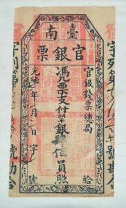 CHINA QING DYNASTY KUANGXU EMPEROR OFFICIAL BANK NOTES OLD PAPER MONEY COIN 400