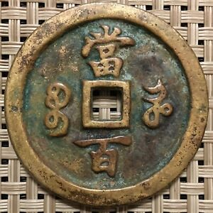 1851 1861 HSIEN FENG YUAN PAO CHIHLI PROVINCE MINT CHENGDE 100 CASH CHINESE COIN