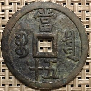 1851 1861 HSIEN FENG YUAN PAO 50 CASH COIN OLD CHINESE COIN CHINA