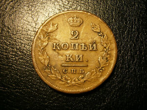 R  RUSSIAN EMPIRE 2 KOPEKS 1811 SPB MK COPPER COIN YELLOW   ALEXANDER I