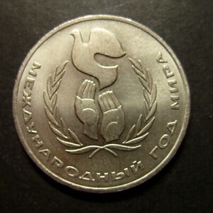 SOVIET RUSSIA USSR 1 ROUBLE YEAR OF PEACE  1986  01