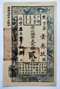 CHINA ANCIENT QINGDYNASTY XIANFENG EMPEROR PERIOD OFFICIAL BANK PAPER MONEY COIN