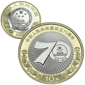 CHINA 10 YUAN 2020 COMMEMORATIVE COIN. 70TH ANNIV. PEOPLE'S REPUBLIC. UNC NEW