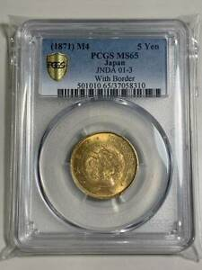 Click now to see the BUY IT NOW Price! MEIJI 5 YEN COIN 1871 PCGS MS 65  FROM JAPAN WITH TRACKING   8725N