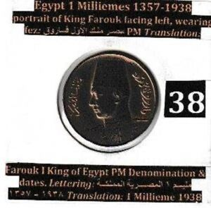 EGYPT 1360 1938 1 MILLIEMES KING FAROUK  VF CONDITION
