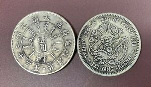 ONE PIECE OF CHINESE QING DYNASTY  GUANG XU COIN