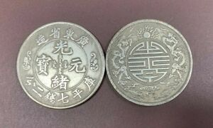 ONE PIECE OF CHINESE COIN QING DYNASTY GUANG XU YUAN BAO COIN   GUANG DONG