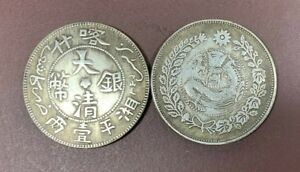 ONE PIECE OF CHINESE QING DYNASTY DA QING YIN BI COIN