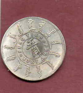 CHINA FUNG TIEN  FENGTIEN  PROVINCE SILVER COIN QUITE