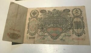 Click now to see the BUY IT NOW Price! 1910 RUSSIA 10 ROUBLES   HUGE WORLD CURRENCY BANKNOTE   TONS OF FOLDS