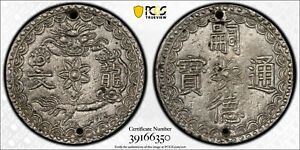 Click now to see the BUY IT NOW Price! ANNAM 5 TIEN T C ND  1848 83 . PCGS GENUINE  HOLED AU DETAILS.