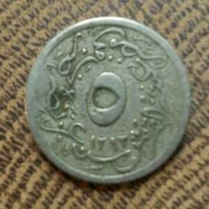 EGYPT COIN.  1873 OR 1293.  5/10 QIRSH.  NICE COIN IN UNCLEANED CONDITION.