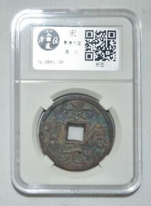 CHINA SOUTH SONG DYNASTY BRONZE COIN BEAUTIFUL BOX