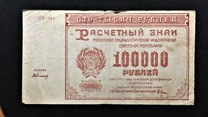 Click now to see the BUY IT NOW Price! 1921 RUSSIA 100 000 RUBLES BANKNOTE PICK 117A EXTRA NICE