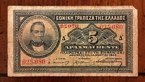 Click now to see the BUY IT NOW Price! 1923 GREECE 5 DRACHMA BANKNOTE 03.24 KINGDOM OF GREECE PICK 70