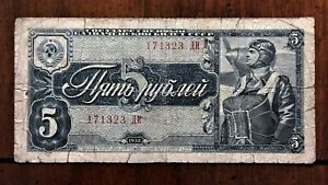 Click now to see the BUY IT NOW Price! 1938 USSR / RUSSIA 5 RUBLES BANKNOTE PILOT;SERIAL.2 LETTER PICK  215B