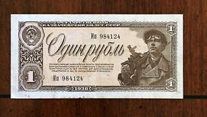 Click now to see the BUY IT NOW Price! 1938 USSR / RUSSIA 1 RUBLE BANKNOTE MINER;SER.2 LETTER PICK 213