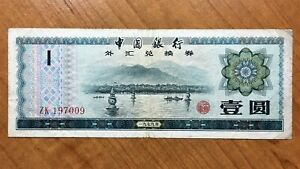 Click now to see the BUY IT NOW Price! 1979 CHINA 1 YUAN FOREIGN EXCHANGE CERTIFICATE PICK FX3