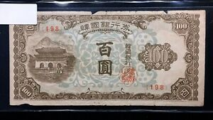 Click now to see the BUY IT NOW Price! 1950 KOREA SOUTH 100 WON BANKNOTE   REPUBLIC OF KOREA   PICK 7