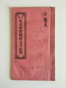 Click now to see the BUY IT NOW Price! 1910 SUN NING RAILROAD COMPANY  SHARE BOOK