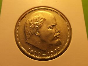 AUNC PROOF LIKE RUSSIA 1 ROUBLE 1970 LENIN RUSSIAN USSR MOSCOW MINT COIN