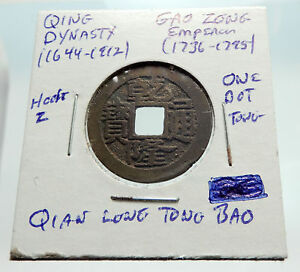 1736AD CHINESE QING DYNASTY GENUINE ANTIQUE GAO ZONG CASH COIN OF CHINA I74714